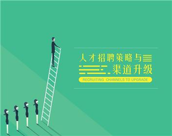 人才招聘策略与渠道升级(3集)