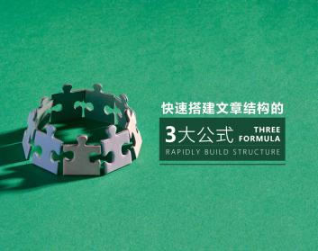 快速搭建文章结构的3大公式(2集)