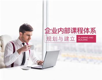 企业内部课程体系规划与建立(3集)