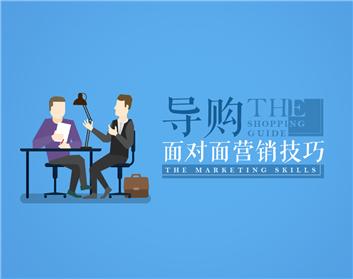 导购面对面营销技巧(2集)
