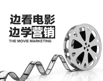 边看电影边学营销