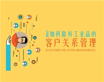 如何做好工业品的客户关系管理(3集)
