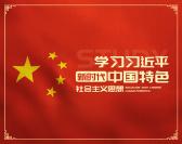 學習習近平新時代中國特色社會主義思想(6集)
