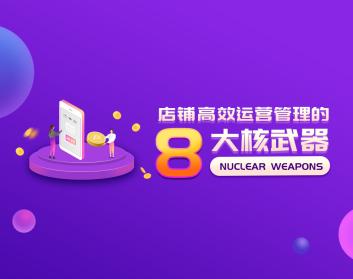 店铺高效运营管理的八大核武器(9集)