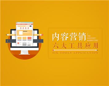 内容营销六大工具应用