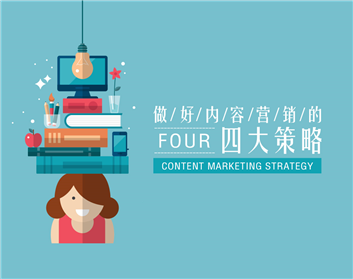 做好内容营销的四大策略
