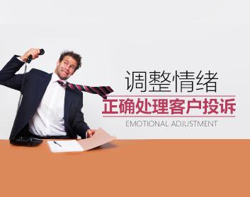 调整情绪,正确处理客户投诉