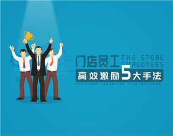 门店员工高效激励五大手法
