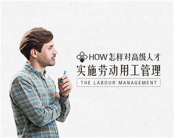 怎樣對高級人才實施勞動用工管理(2集)