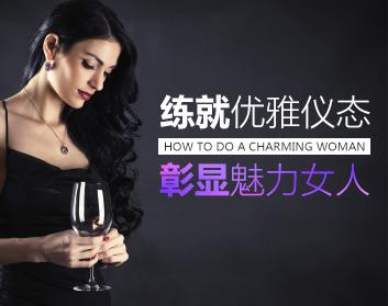 练就优雅仪态,彰显魅力女人(2集)