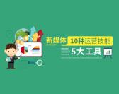 新媒體10種運營技能、5大工具(2集)