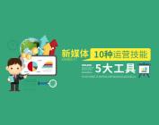 新媒体10种运营技能、5大工具(2集)