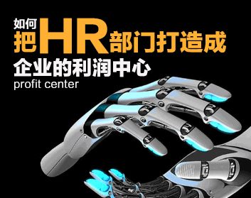 如何把HR部门打造成企业的利润中心(4集)