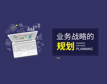 业务战略的规划(3集)