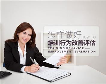 怎样做好培训行为改善评估