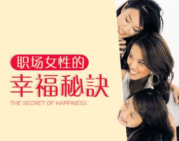 職場女性的幸福秘訣