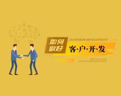 如何做好客户开发(3集)