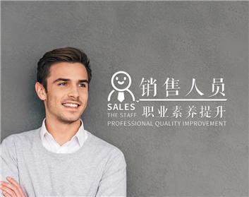 销售人员职业素养提升(4集)