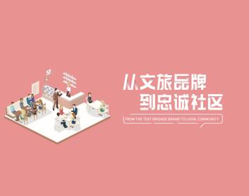 從文旅品牌到忠誠社區(3集)