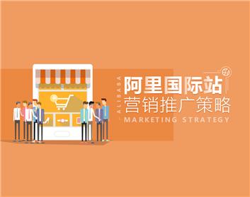 阿里国际站营销推广策略(2集)