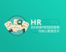 HR向HRBP轉型的趨勢與核心管理技術(4集)