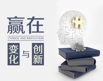 赢在变化与创新(3集)