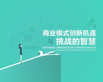 商业模式创新机遇与挑战的智慧(3集)