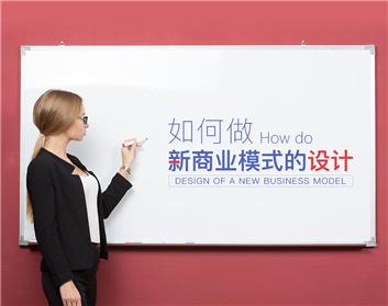 如何做新商业模式的设计(3集)
