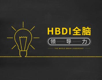 HBDI全脑领导力(10集)