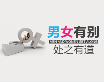 男女有别,处之有道