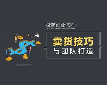 微商创业流程:卖货技巧与团队打造(4集)