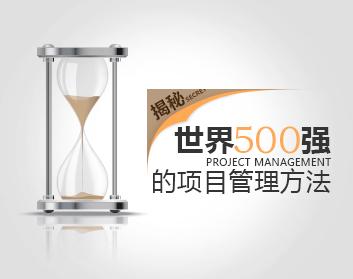 揭密世界500强的项目管理方法(2集)
