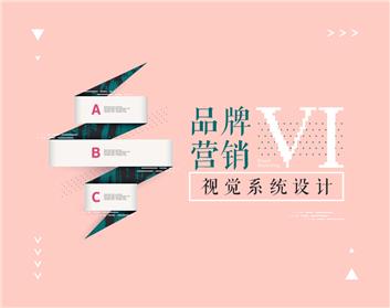 品牌营销VI视觉系统设计(2集)