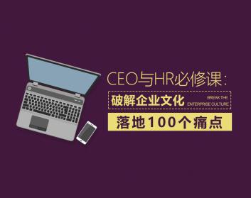 CEO與HR必修課:破解企業文化落地100個痛點(2集)