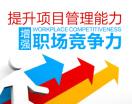 提升项目管理能力,增强职场竞争力(4集)