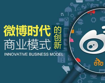 微博时代商业模式的创新(3集)