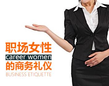 職場女性的商務禮儀