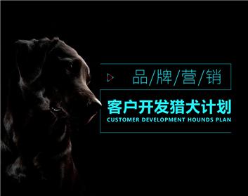 品牌营销-客户开发猎犬计划(2集)