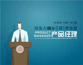 京东大咖从0到1教你做产品经理(17集)