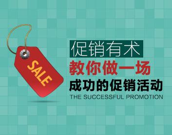 促銷有術——教你做一場成功的促銷活動(2集)