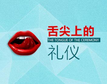 舌尖上的礼仪(3集)