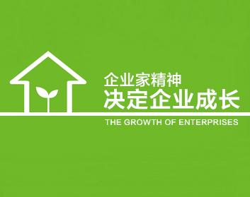 企业家精神决定企业成长(2集)