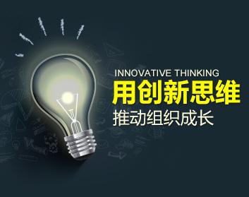 用创新思维推动组织成长