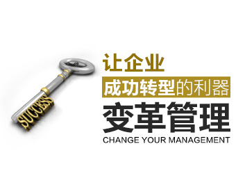 让企业成功转型的利器-变革管理