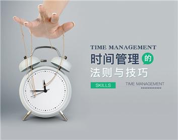 时间管理的法则与技巧(3集)