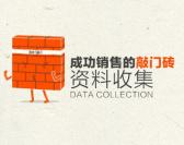 成功銷售的敲門磚——資料收集