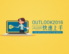 Outlook2016快速上手(5集)
