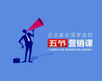 企业家必须学会的五节营销课(5集)