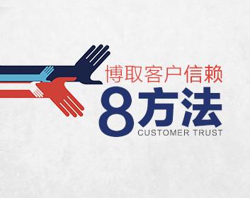 博取客户信赖八方法