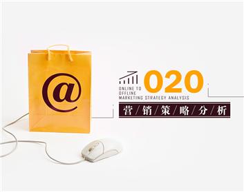 O2O营销策略分析